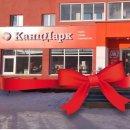 Седьмой магазин «КанцПарк» в Челябинске!