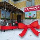 Третий магазин «КанцПарк» в Кировской области!