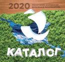 Новый Каталог 2020 ПЗБМ доступен для скачивания