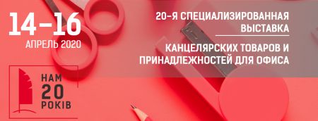 Мир канцелярии. Киев 2020 - выставка канцелярских товаров