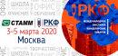 СТАММ на международной выставке ″Российский Канцелярский Форум″ 2020