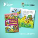 Новинки для детей в «Рельеф-Центре»
