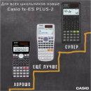 Многофункциональные, стильные и недорогие научные калькуляторы CASIO