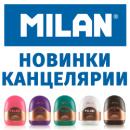 Новинки канцелярии Milan