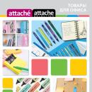 Представляем новый каталог Attache 2020!