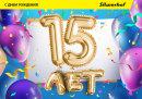 Новый конкурс в честь дня рождения Silwerhof