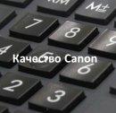 Калькуляторы CANON- качество превыше всего!