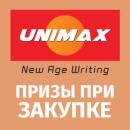 Подарки за закупку UNIMAX