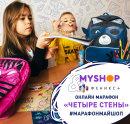 Скидки на продукцию ″Феникс+″ в магазине My-shop.ru