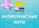 Для лицензиатов проектов студии «Мельница» разработали антикризисные меры