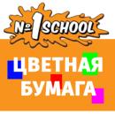 Творите вместе с №1 School и Комус ОПТ!
