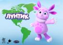 Сериал «Лунтик и его друзья» выводят на рынки США, Канады и стран Латинской Америки.