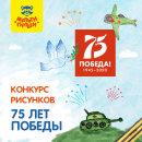«Мульти-Пульти» проводит традиционный конкурс детских рисунков ко Дню Победы