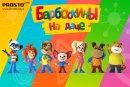 «Барбоскины на даче»: новая линейка от Prosto Toys