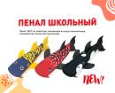 NEW! Модные пеналы из полиэстера в форме акул от ″Феникс+″