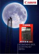 Как делать интересные вещи с калькулятором