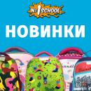 Новинки ранцев и рюкзаков №1 School к школьному сезону