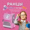 Ранцы ЮНЛАНДИЯ by TIGER FAMILY: новый продукт к школьному сезону