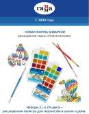 ГАММА: новинки серии «Классическая» — акварель 21 и 24 цвета