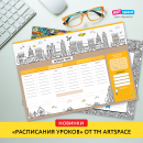 Новинки в группе «Расписания уроков» от ТМ ArtSpace