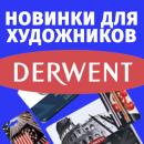 Новинки товаров для художников Derwent