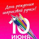 Шариковая ручка отмечает день рождения