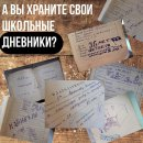 А вы храните свои школьные дневники?