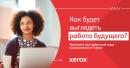 Исследование Xerox о будущем работы: 82% сотрудников могут вернуться в офисы через 12–18 месяцев
