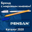 Каталог PENSAN-2020