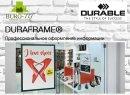 Магнитные рамки DURAFRAME Durable - акция ″2+2=5″