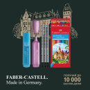 Акция Faber-Castell - Made in Germany!