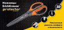 Ножницы ErichKrause® Protector - повышенный уровень комфорта и безопасности