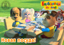 Новая посуда с героями сериала «Барбоскины»