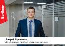 Андрей Щербаков: «Достойно прошли стресс-тест и поддержали партнеров»