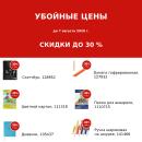 Убойные цены: еще больше товаров со скидками