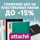 Снижение цен на пластиковые папки Attache!