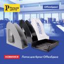 Новинки лотков для бумаг OfficeSpace