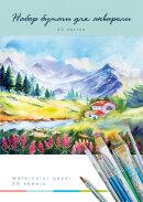 Новое поступление бумаги для акварели ″Альпийский пейзаж″