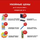 Убойные цены в августе: только до 21.08.2020