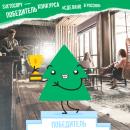 International Paper признана лауреатом конкурса «Сделано в России»