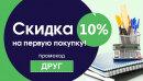 Скидка 10% по промокоду ″ДРУГ″.Предложение действует до 31 декабря 2020