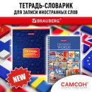 Новые тетради-словарики BRAUBERG