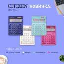 Новинки Citizen – калькуляторы SDC-444X в новых цветах