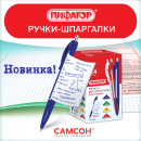 Автоматические ручки-шпаргалки ПИФАГОР