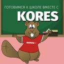 Готовимся к школе вместе с Kores!