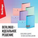 Идеальное решение – это товары Berlingo!