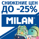 Milan. Снижение цен на товары для школы
