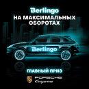 Акция Berlingo «На максимальных оборотах»