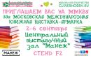 Новинки Клевера на ММКВЯ 2020!