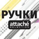 Ручки Attache Selection